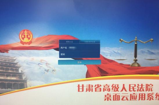 甘肃省高级人民法院桌面云应用系统