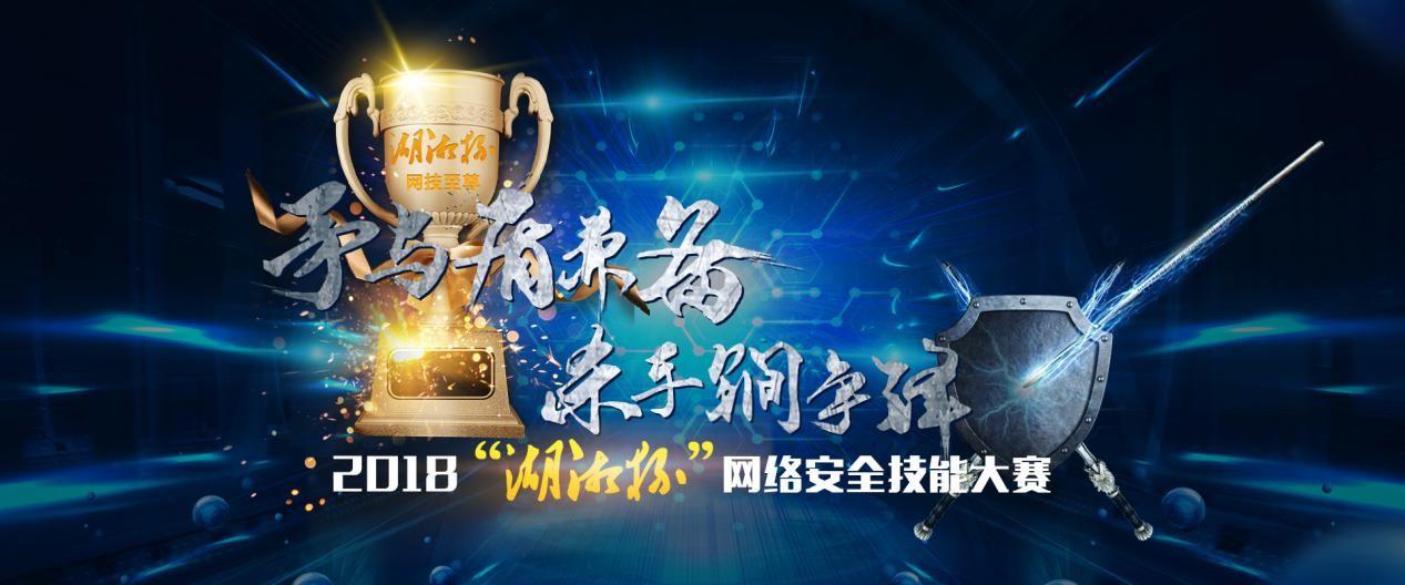 """2018年""""湖湘杯""""网络安全技能大赛报名"""