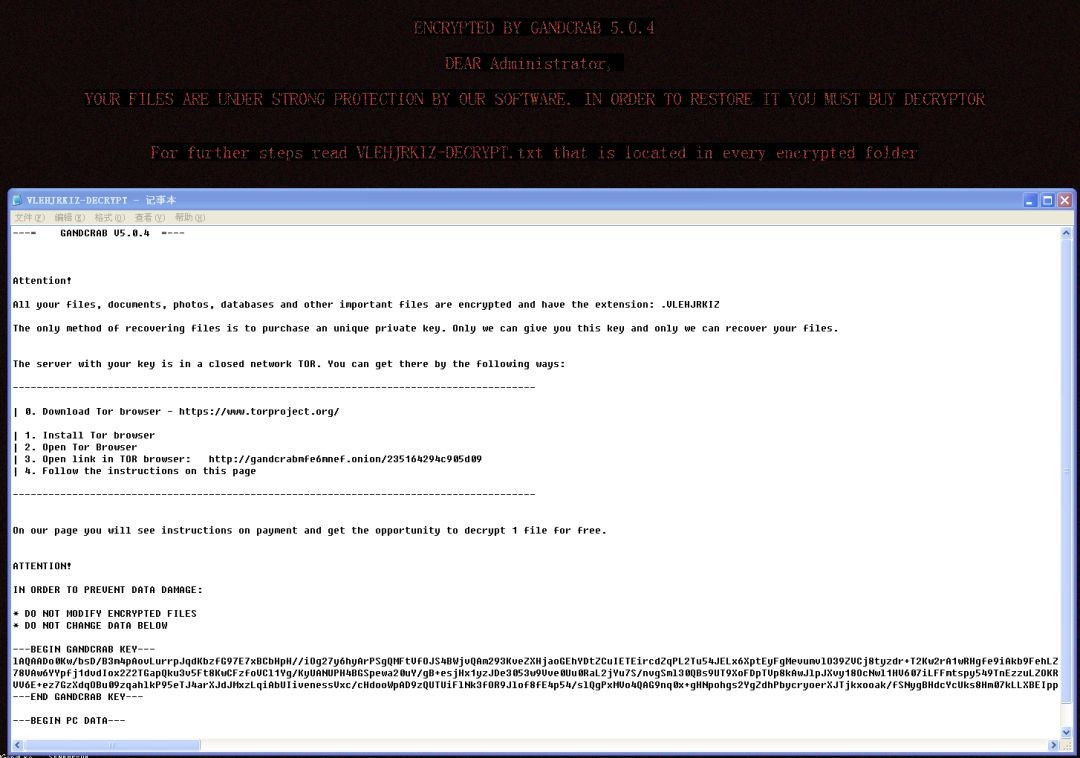 GandCrab5.0.4勒索病毒查杀防御8