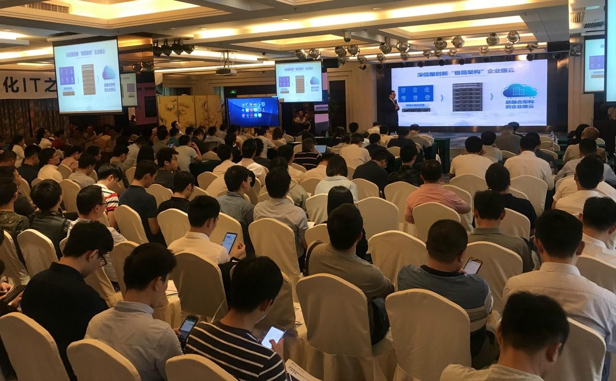 2018云化IT之旅深圳峰会1