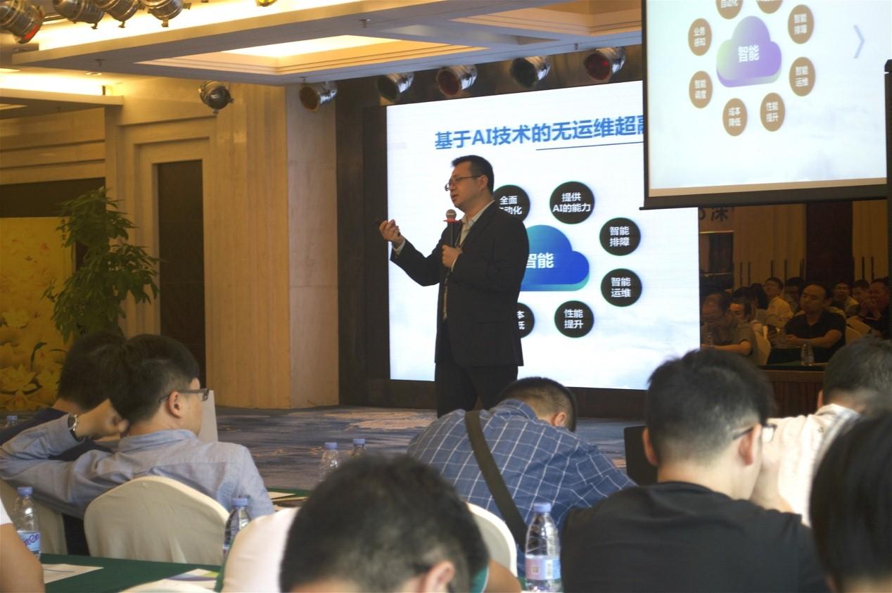2018云化IT之旅深圳峰会2