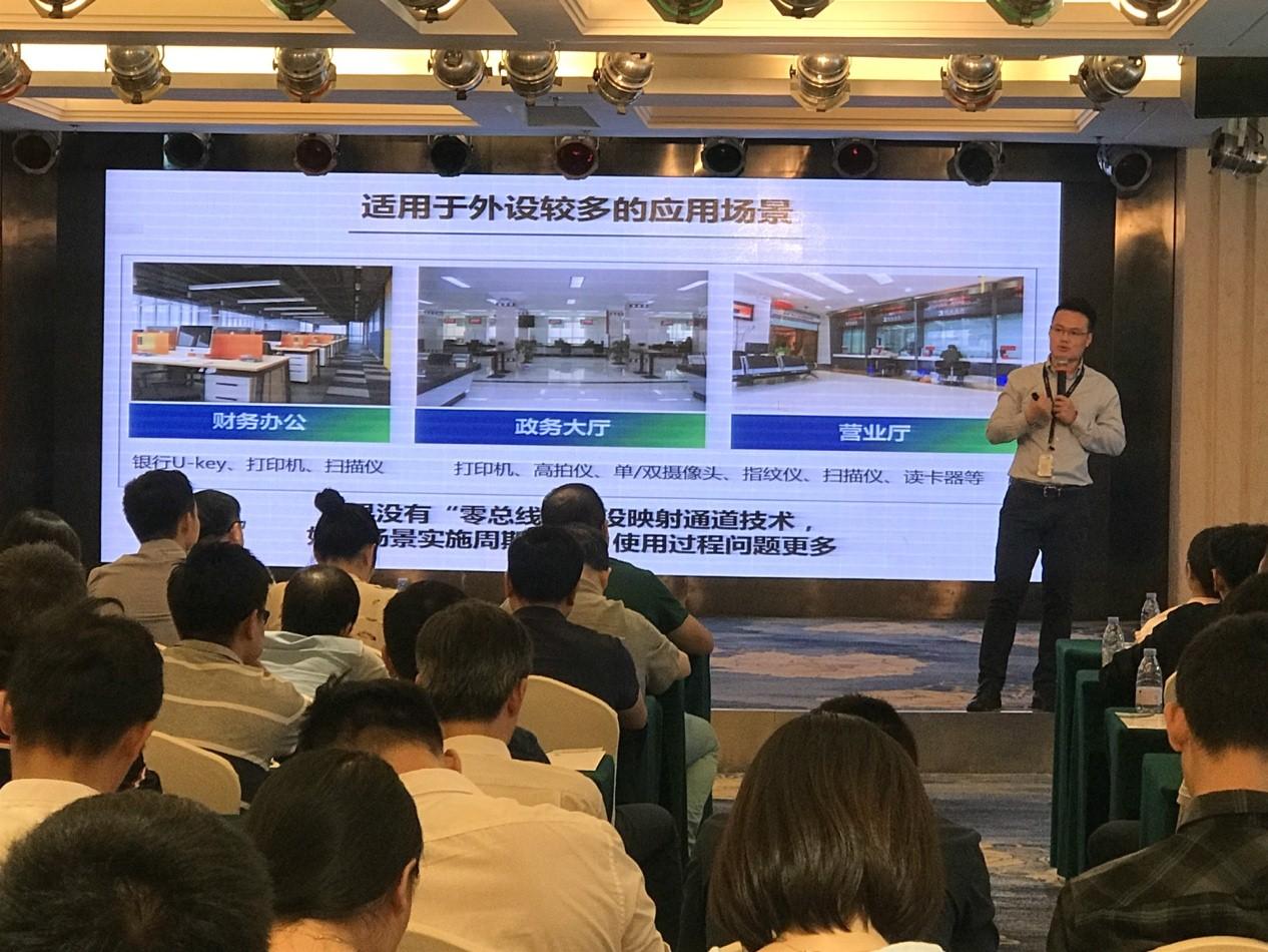 2018云化IT之旅深圳峰会3