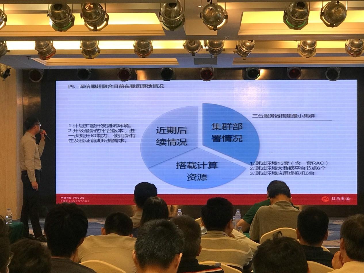 2018云化IT之旅深圳峰会4