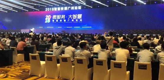2018聪颖校园广州论坛
