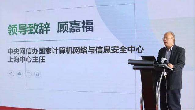 CNCERT上海中心主任