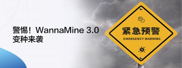 WannaMine3.0-1