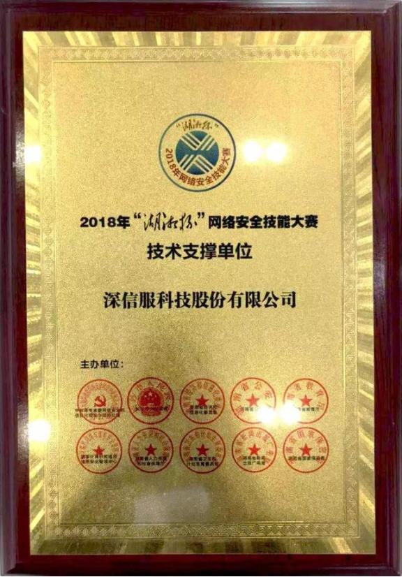 """2018年""""湖湘杯""""网络安全技能大赛技术支持单位"""
