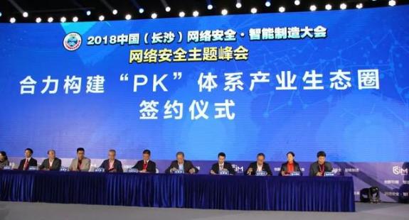 深信服与中国长城科技签约仪式