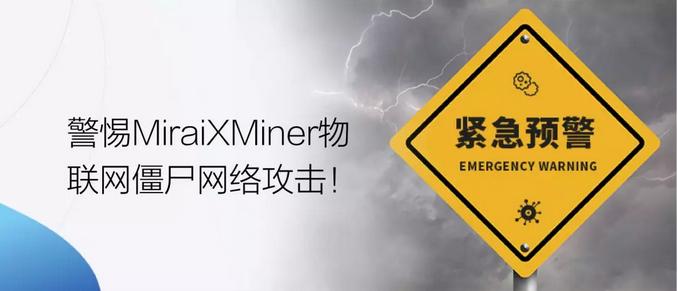 MiraiXMiner物联网僵尸病毒