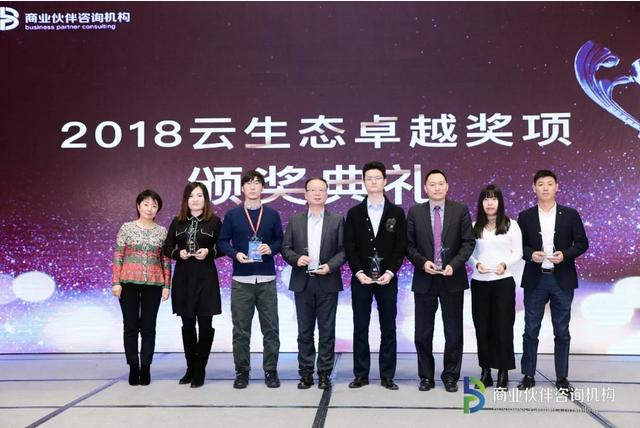 2018云生态卓越奖项颁奖现场