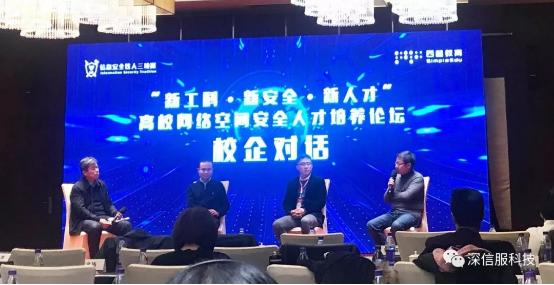 深信服教育事业部总经理谭凌伟亮相论坛校企对话环节