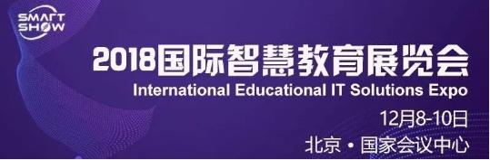 2018国际智慧教育展览会