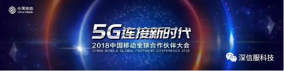 第六届中国移动全球合作伙伴大会