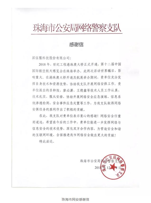 珠海市公安局感谢信