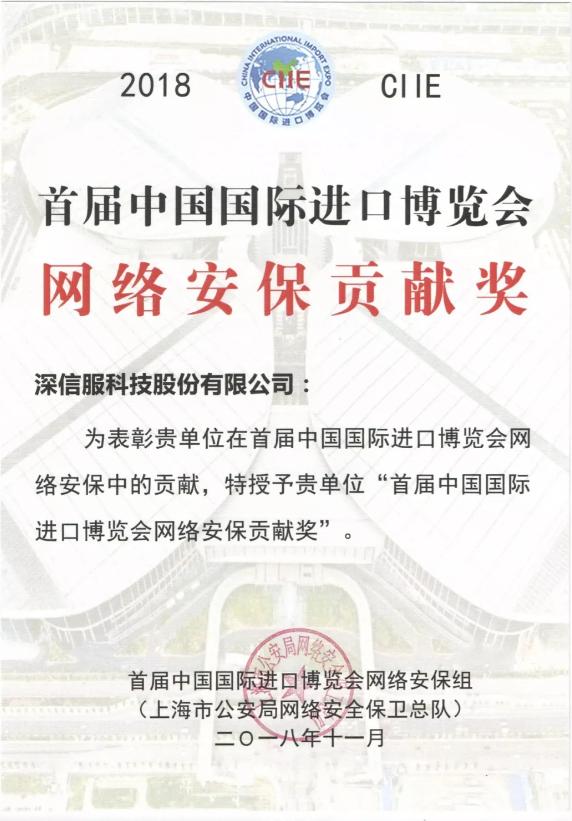 上海进博会网络安全贡献奖