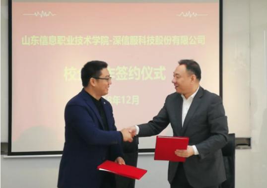 山东信息职业学院与深信服签署校企合作协议