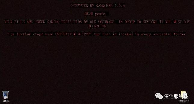 新变种GandCrab5.0.9加密文件后效果