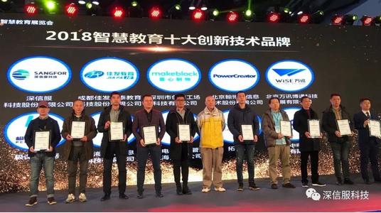 2018智慧教育十大创新技术品牌颁奖仪式