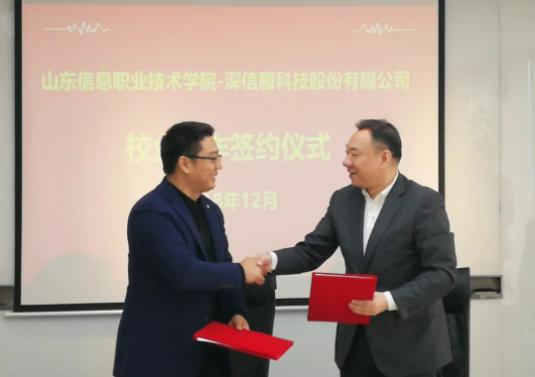 山东信息职业技术学院与深信服签署校企合作协议