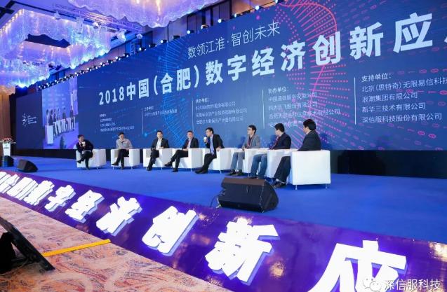 2018中国(合肥)数字经济创新应用峰会现场