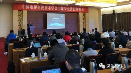 中国电影电视技术学会电视安全播出研修班