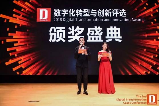 中国数字化转型与创新案例大会颁奖盛典