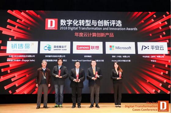 数字化转型与创新评选颁奖现场