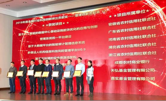 2018年度金融行业科技创新突出贡献奖颁奖现场