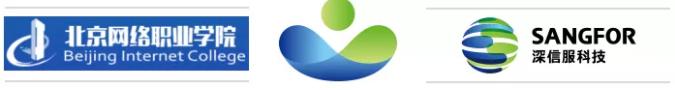 北京网络职业学院与深信服签署校企战略合作协议
