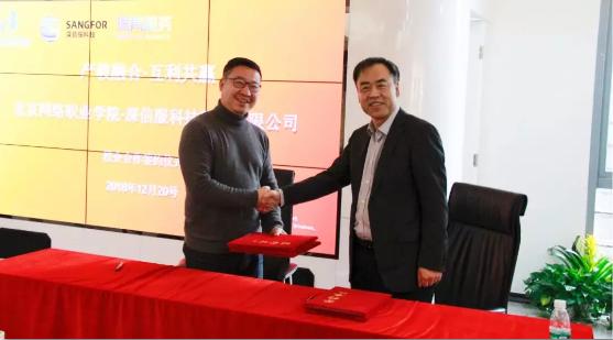 北京网络职业学院与深信服科技股份有限公司正式签署校企战略合作协议