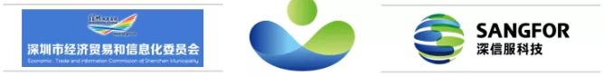 深圳市经济贸易和信息化委员会与深信服科技达成合作