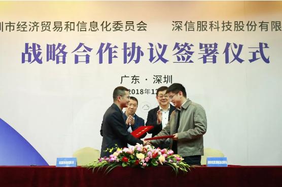 深圳市经济贸易和信息化委员会与深信服战略合作协议签署仪式