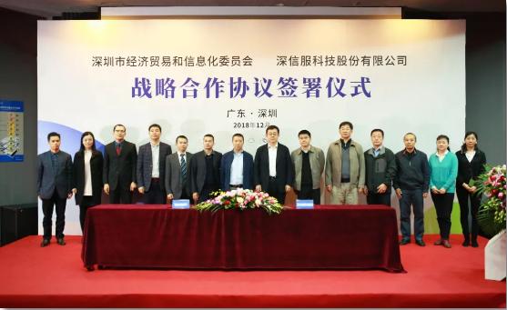 深圳市经济贸易和信息化委员会与365体育投注:战略合作协议签署仪式