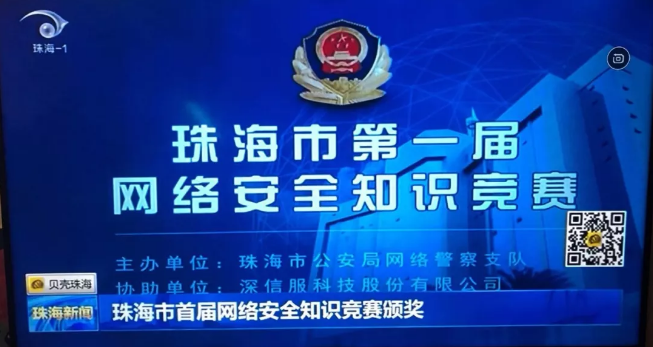 珠海市首届网络安全知识竞赛