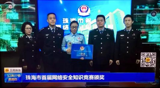 珠海市首届网络安全知识竞赛颁奖