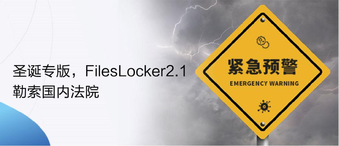 勒索病毒FilesLocker2.1