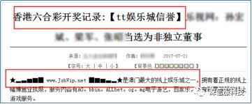 向合法网站标题和内容嵌入博彩链接及关键词实现黑帽SEO