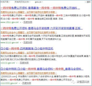 利用篡改合法gov.cn网站实现黑帽SEO