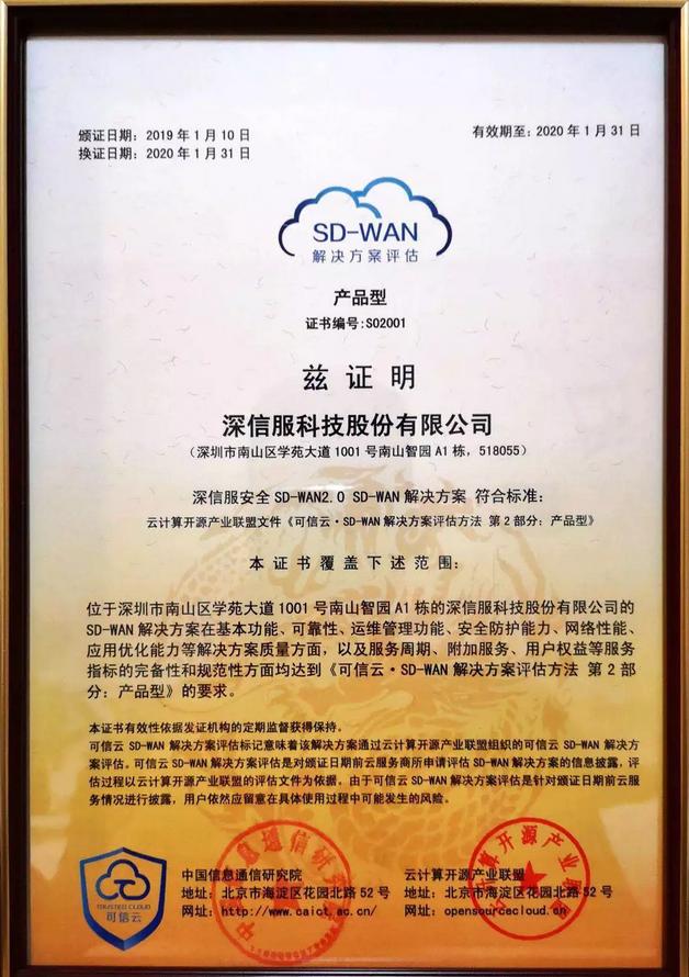深信服获得SD-WAN解决方案认证
