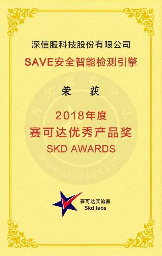 2018年度赛可达优秀产品奖(SKD AWARDS)