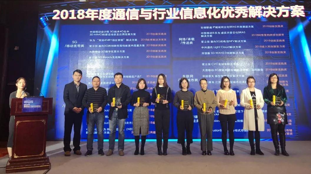 2018年度通信与行业信息化优秀解决方案颁奖仪式
