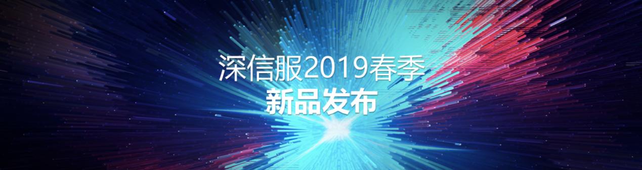 深信服2019年春季新品发布
