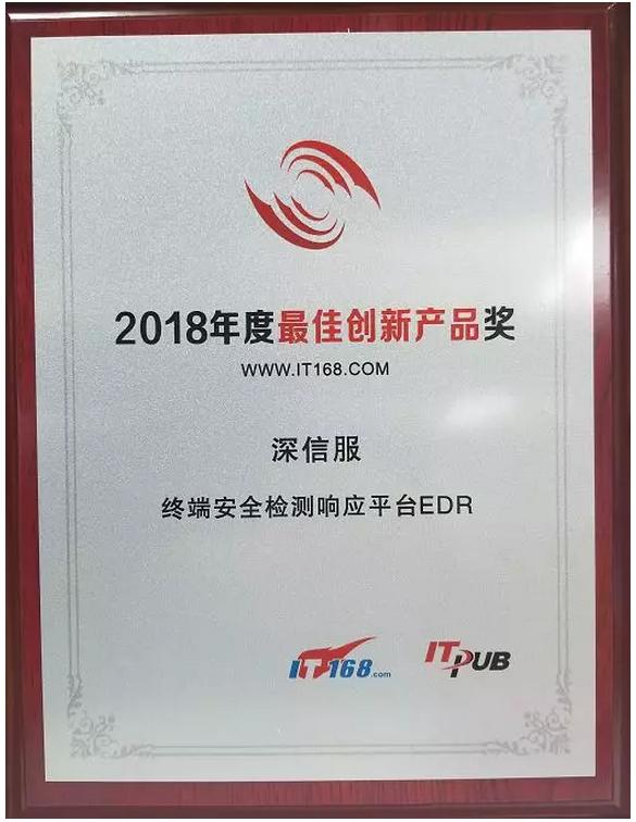 深信服EDR获得2018年度产品创新奖