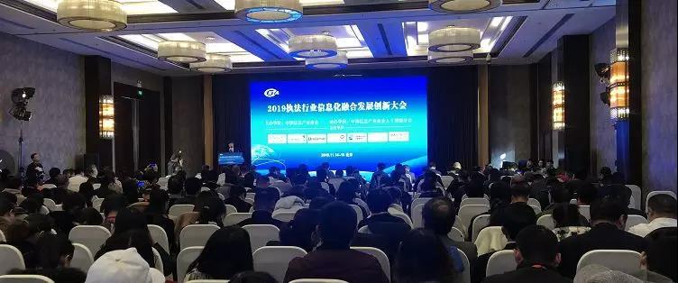 2019执法行业信息化融合发展创新大会