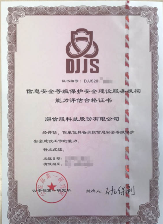 信息安全等级保护安全建设服务机构能力评估合格证书