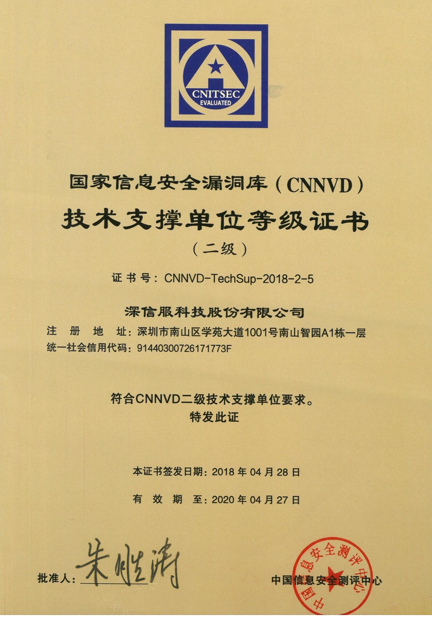 國家信息安全漏洞庫(CNNVD)技術支撐單位等級證書