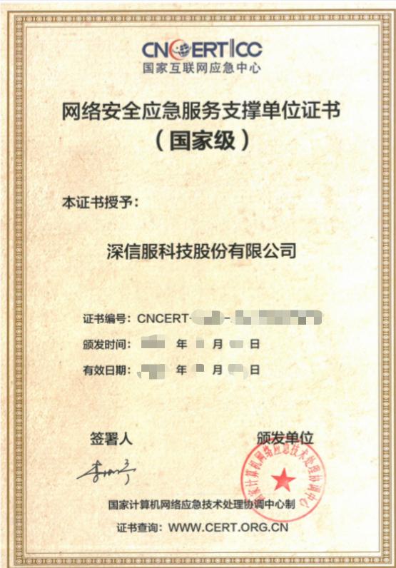 網絡安全应急服务支撑单位证书