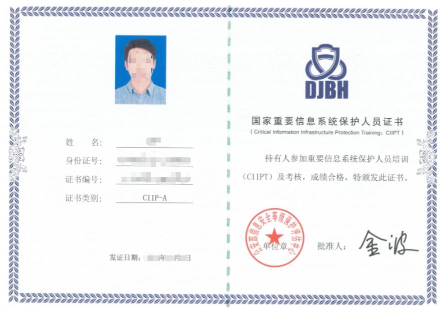 国家重要信息系统保护人员证书