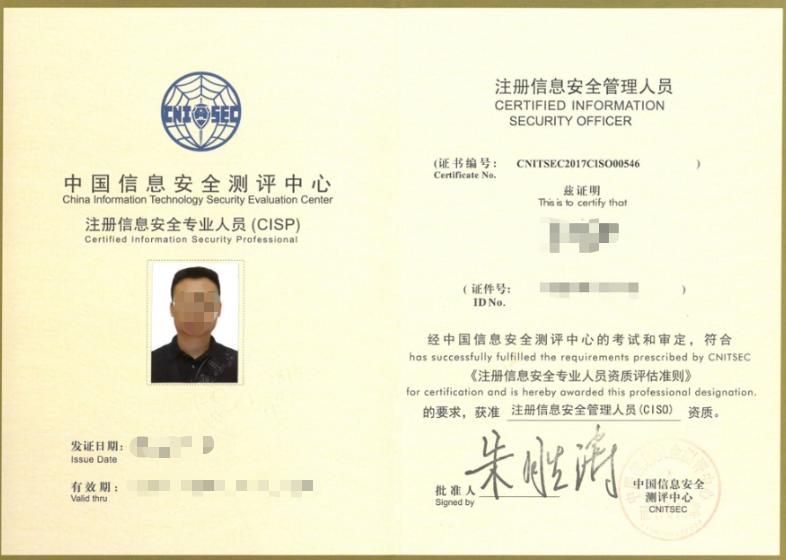 注册信息安全专业人员证书