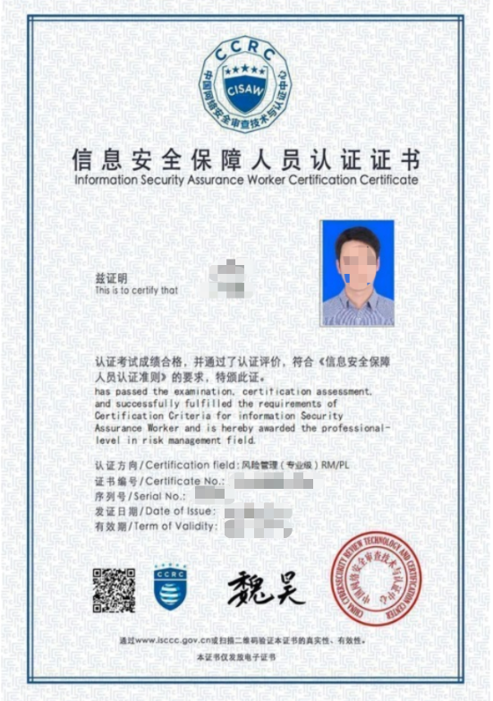 信息安全保障人員認證證書CISAW